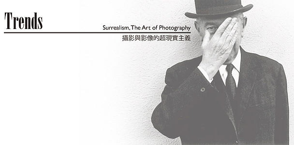 流行趨勢 / Surrealism, The Art of Photography