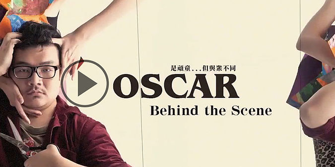 "達人專訪 #2 - Oscar ""Behind the Scene"""