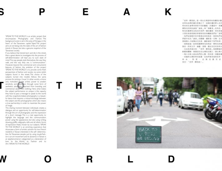 SPEAK TO THE WORLD / JANUARY 2018