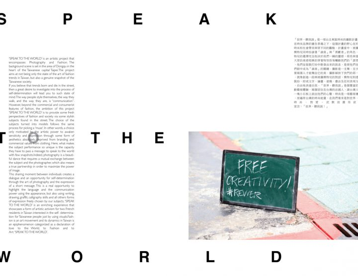 SPEAK TO THE WORLD / AUG - SEP 2018